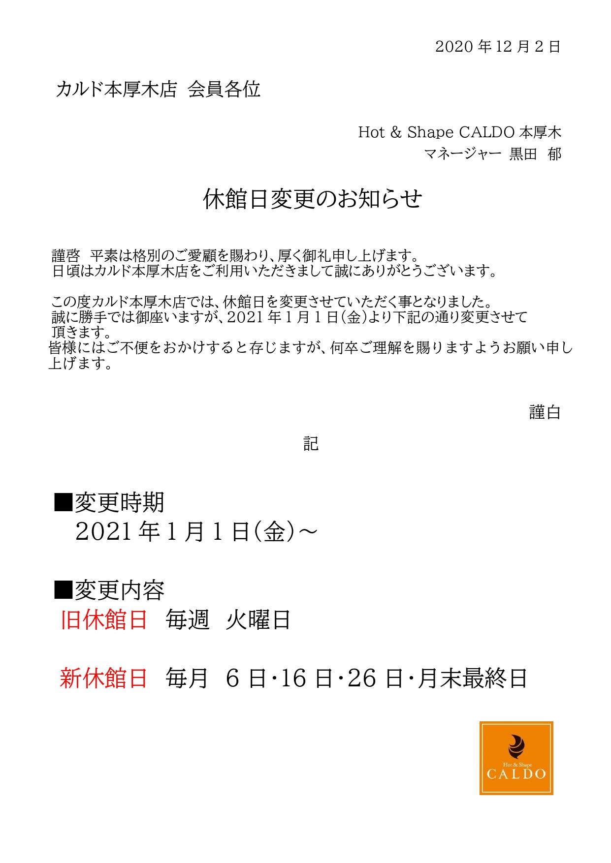 201201 休館日変更告知文