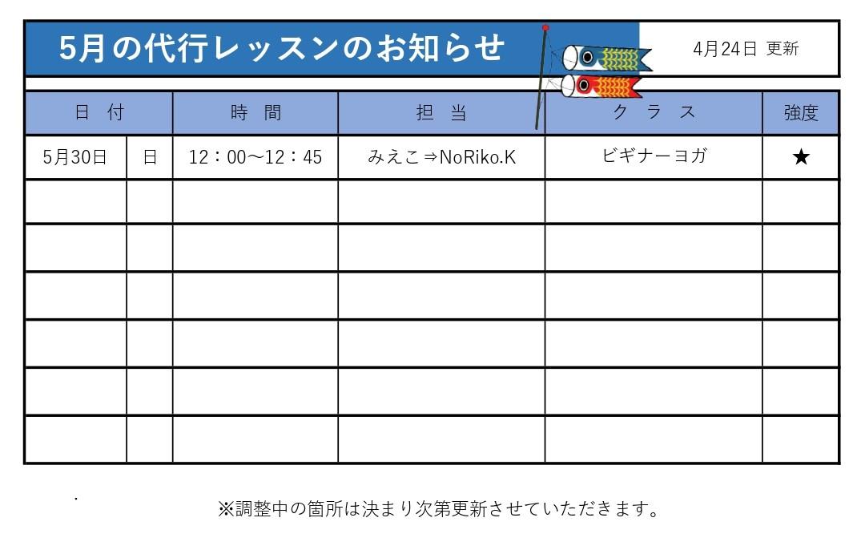 (掲示用)5月代行表_page-0001