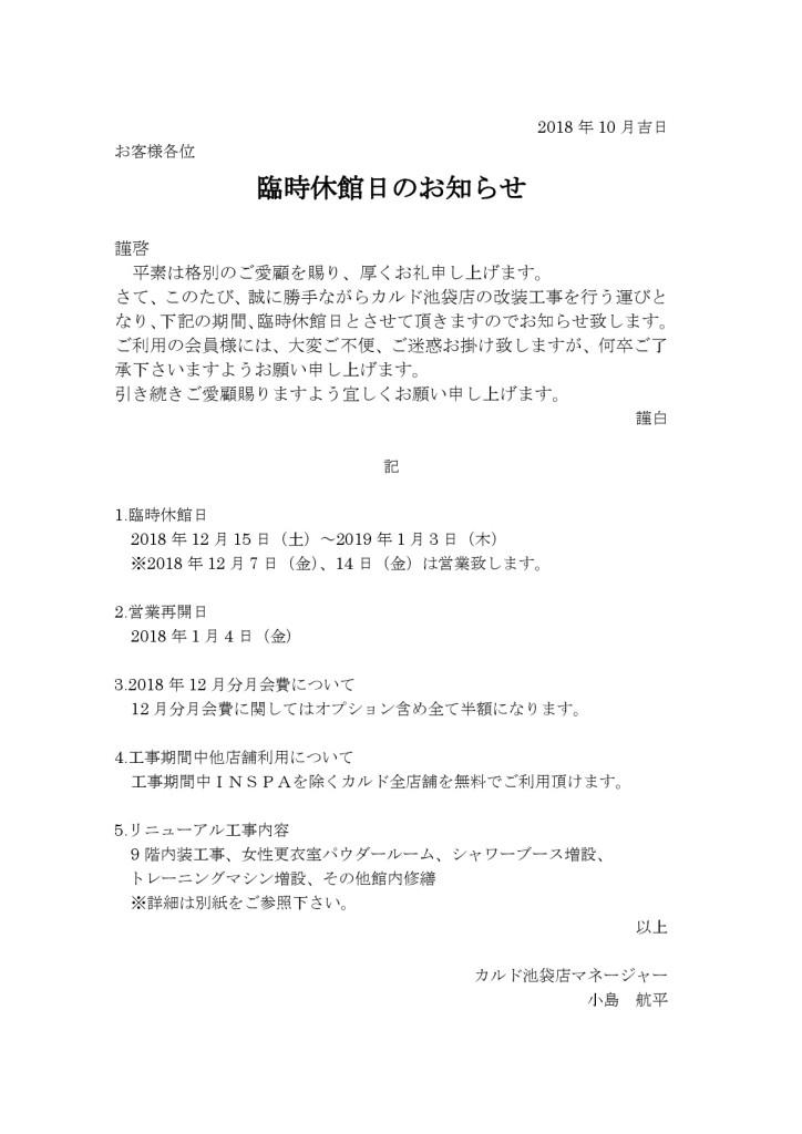 新リニューアル案内文-001