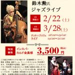 【インスパ横浜】JazzLive 2月3月