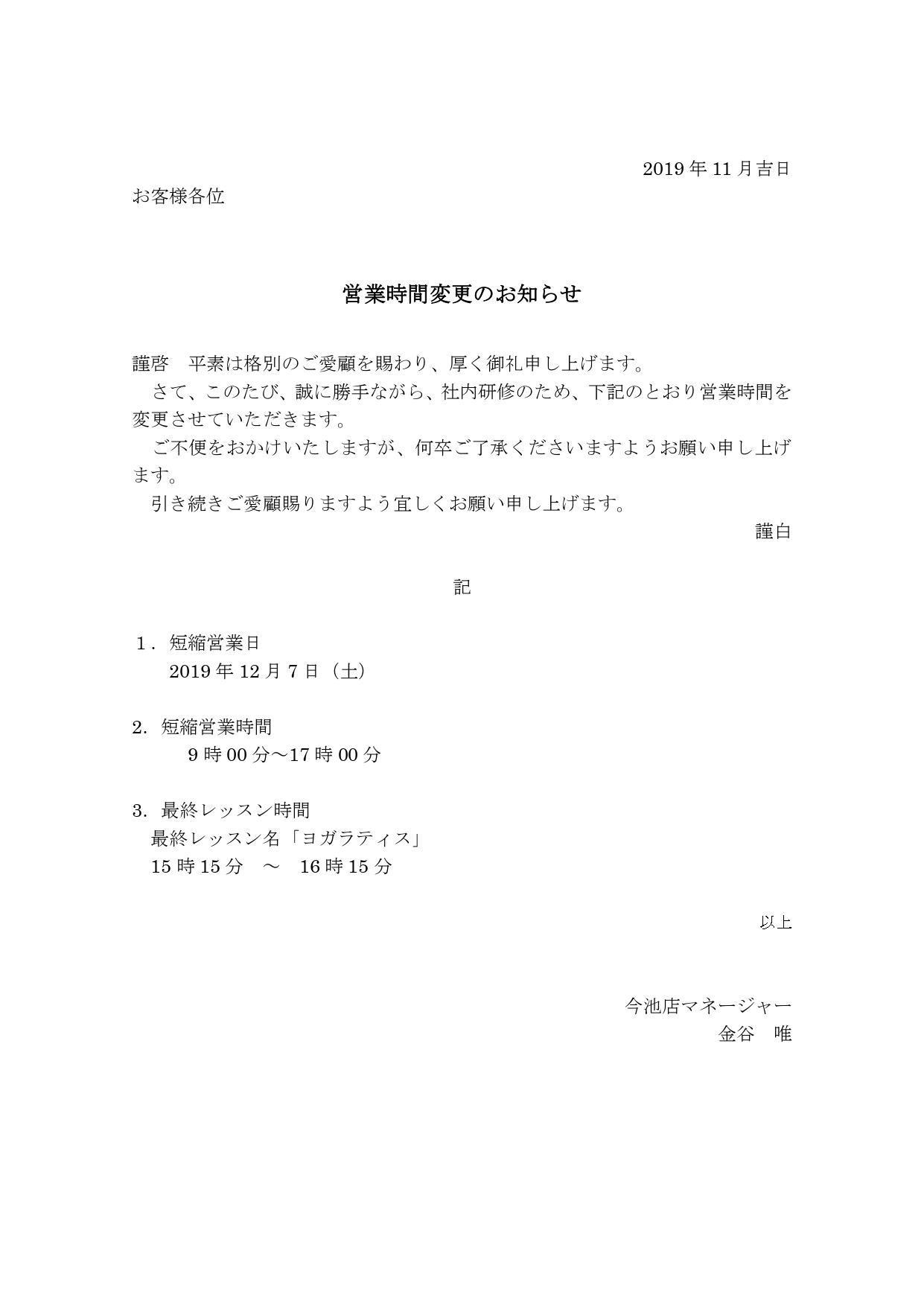 191102 短縮営業のお知らせ_page-0001