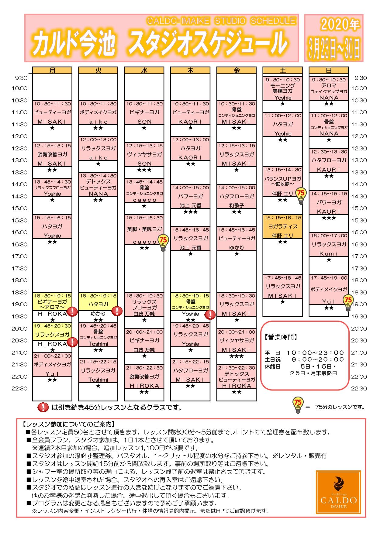 【今池】3.23~_pages-to-jpg-0001