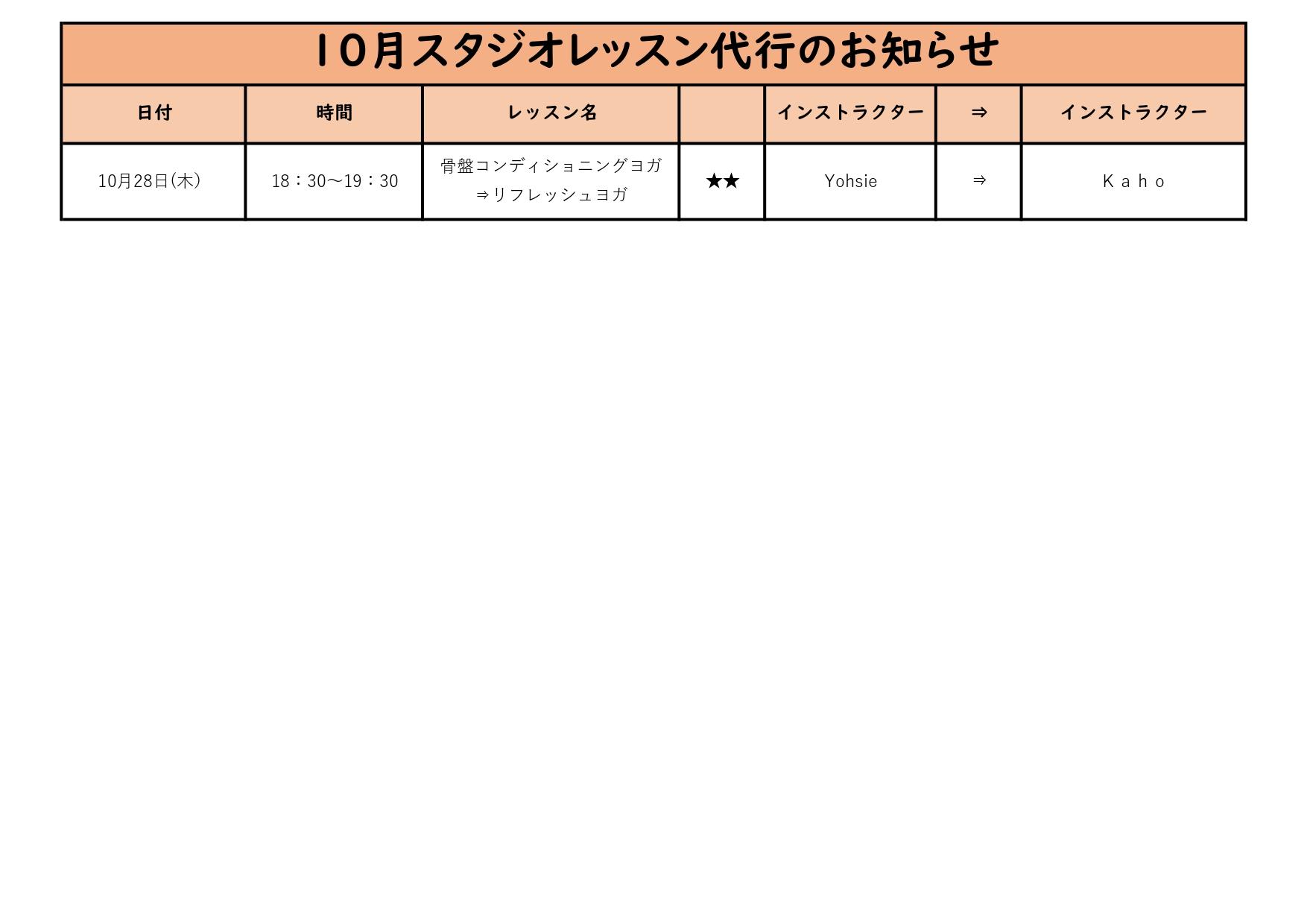 10代行表_page-0001