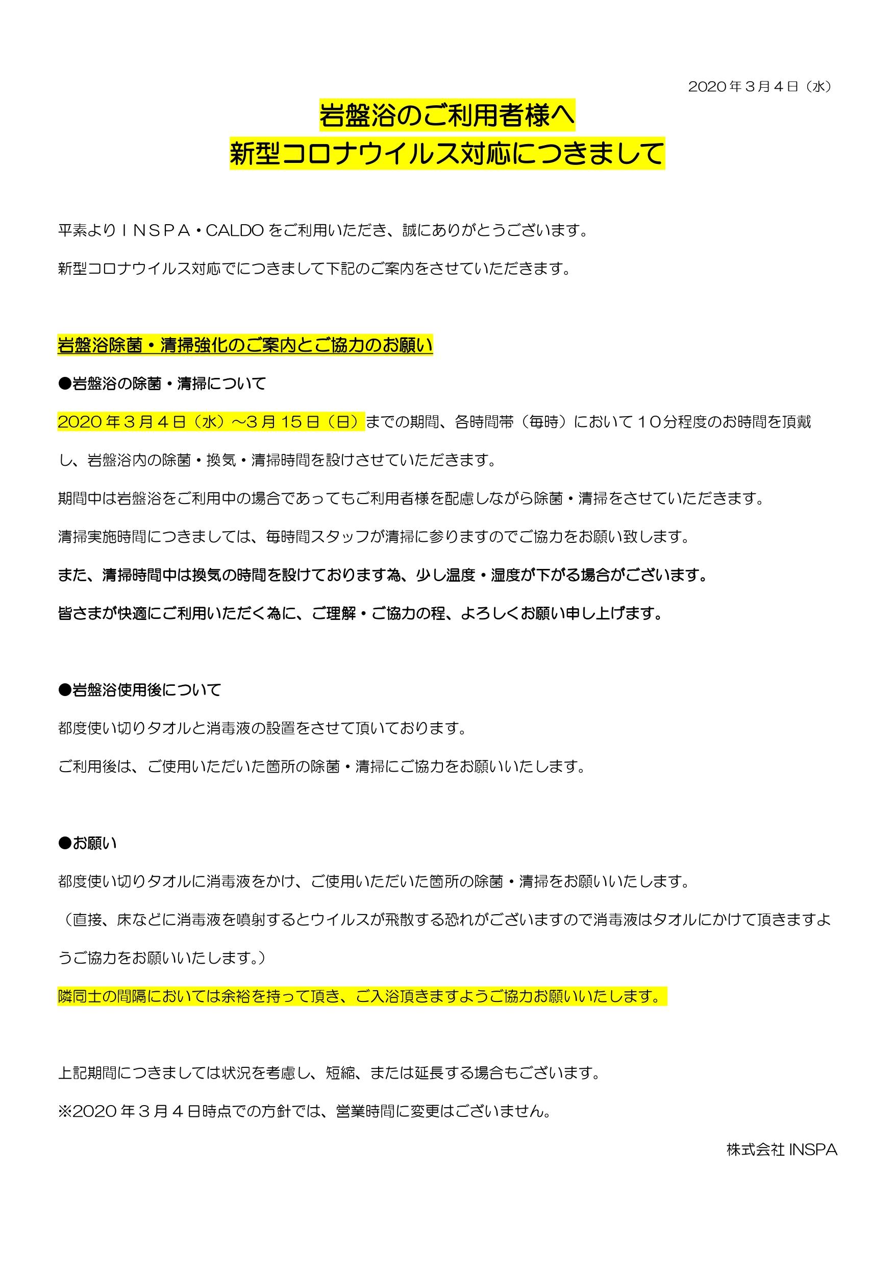 200303【岩盤浴室】コロナ告知 (修正2)_page-0001