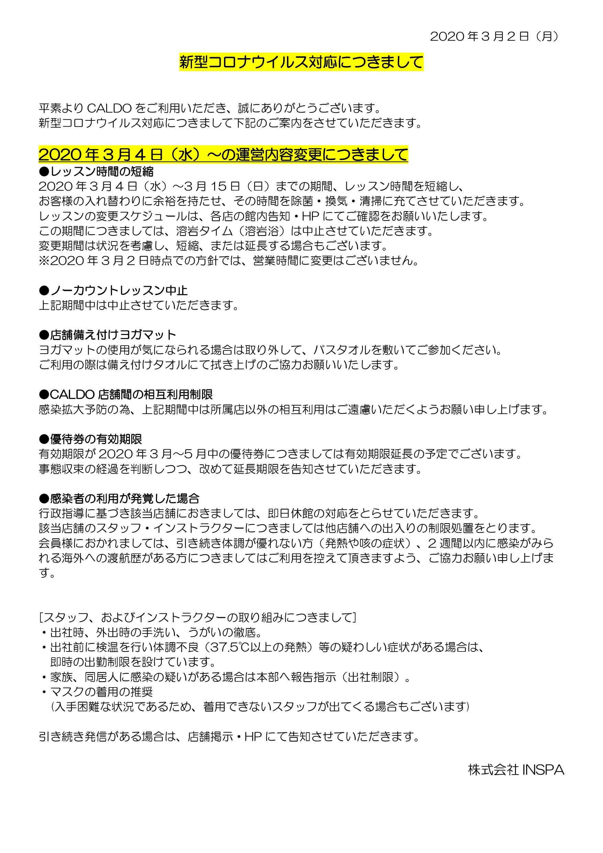 200302 コロナ告知 (2)_page-0001