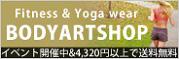 Fitness&YogaWear BODYARTSHOP イベント開催中 4,320円以上で送料無料