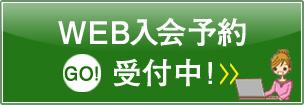 WEB入会予約受付中!