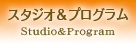 スタジオ&プログラム