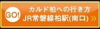 カルド柏への行き方:JR常磐線柏駅(南口)