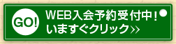 WEB入会予約受付中!クリック>>