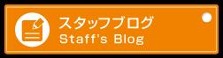 スタップブログ
