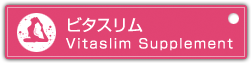 ビタスリム Vitaslim Supplement