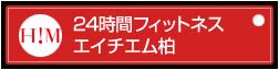 エイチエム柏 H!M KASHIWA