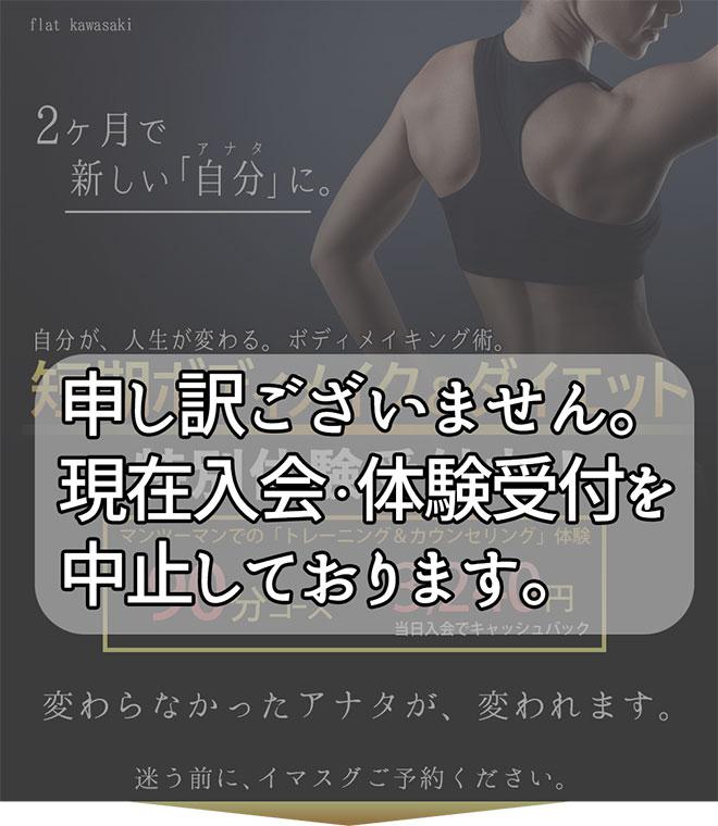 ボディメイク&ダイエット特別体験受付中!