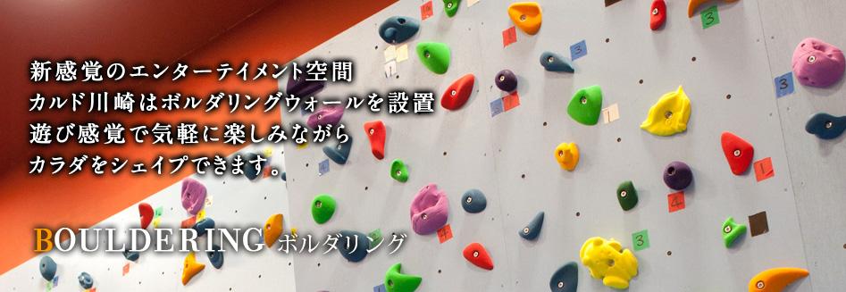 BOULDERING ボルダリング:新感覚のエンターテイメント空間 カルド川崎はボルダリングウォールを設置 遊び感覚で気軽に楽しみながらカラダをシェイプできます。
