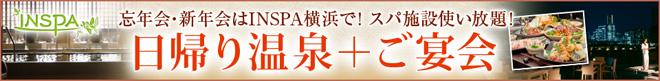 忘年会・新年会はINSPA横浜で!