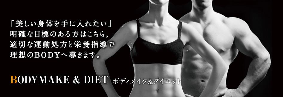 ボディメイク&ダイエット:「美しい身体を手に入れたい」明確な目標のある方はこちら。適切な運動処方と栄養指導で理想のBODYへ導きます。
