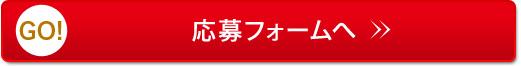 応募フォームへ>>