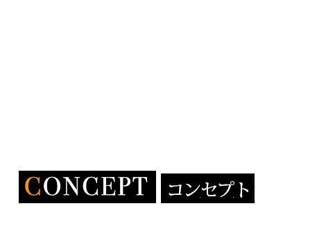 concept:コンセプト