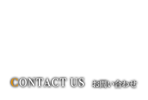 CONTACT US:お問い合わせ