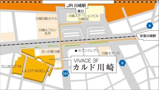 カルド川崎 アクセスマップ