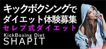 キックボクシング Shapit川崎