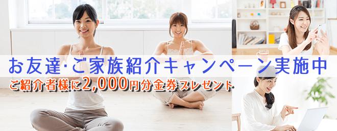 紹介キャンペーン(201610.01)