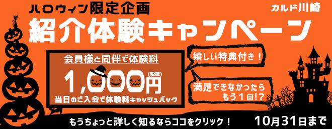 ホットヨガ ハロウィン 入会 カルド キャンペーン