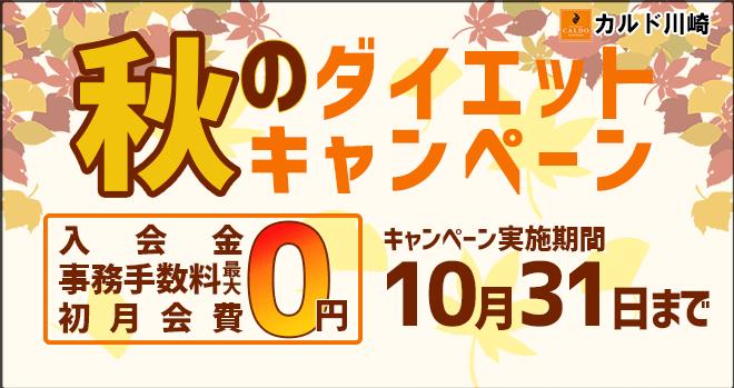カルド ホットヨガ 川崎 キャンペーン ダイエット
