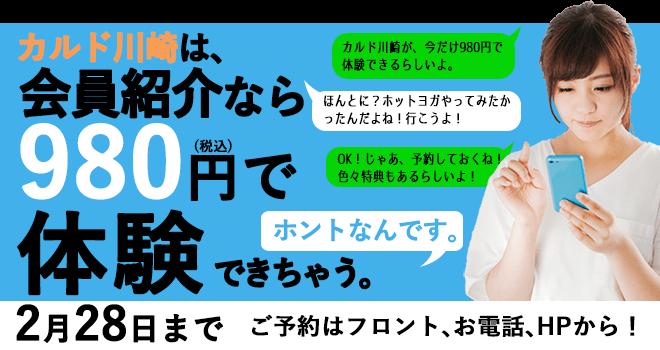 ホットヨガ カルド 川崎 紹介 キャンペーン