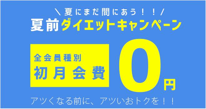 カルド ホットヨガ 川崎 キャンペーン ダイエット チッタ デトックス 川崎