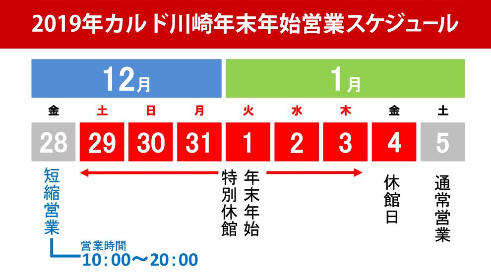 2018~2019川崎年末年始営業スケジュール  - コピー