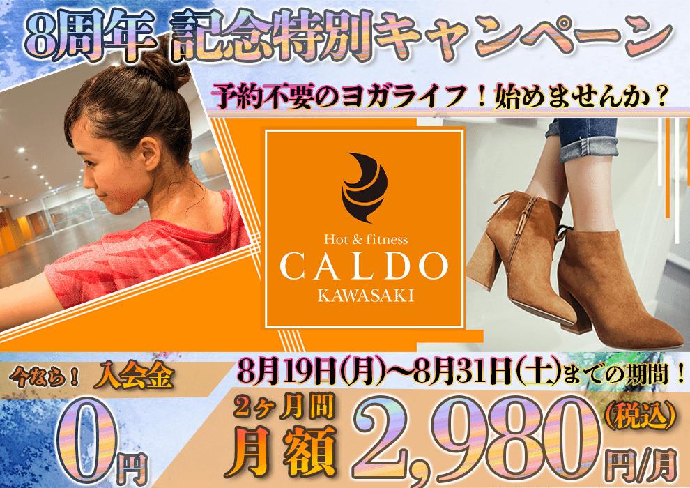 カルド川崎入会キャンペーン画像1