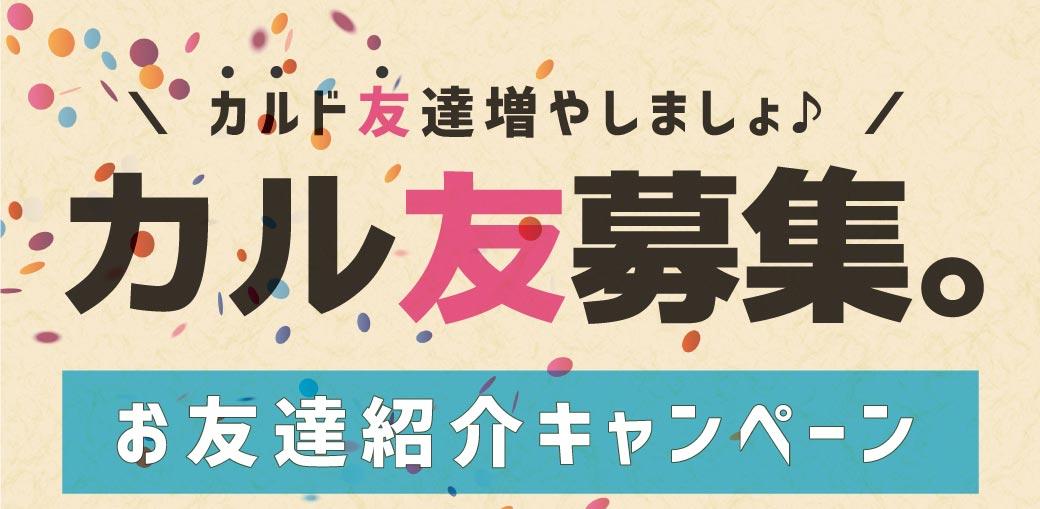 20200213(LINE)紹介キャンペーンの詳細ページ用