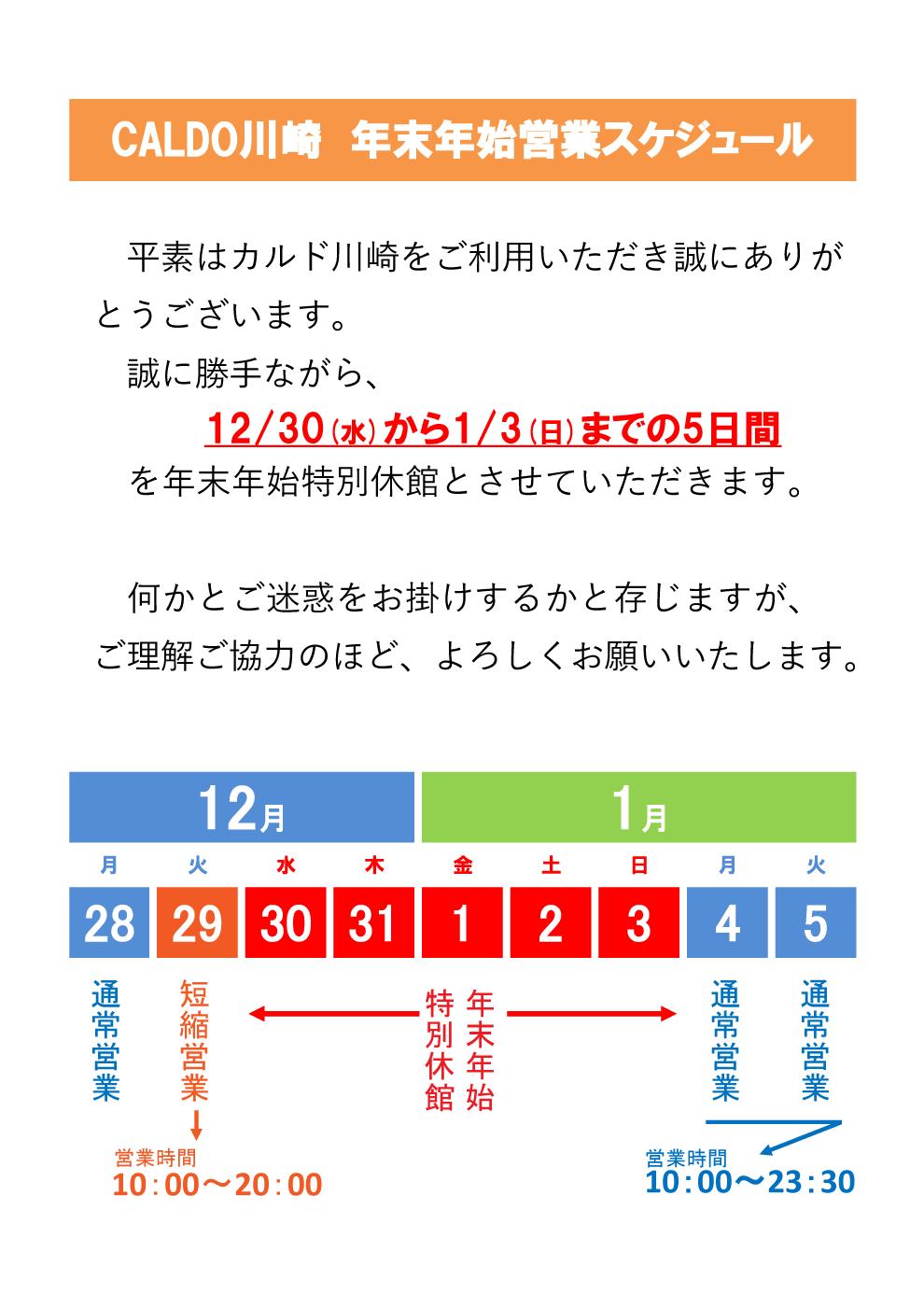 2020_2021川崎年末年始営業スケジュール