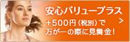 安心バリュープラス +500円(税別)で万が一の際に見舞金!