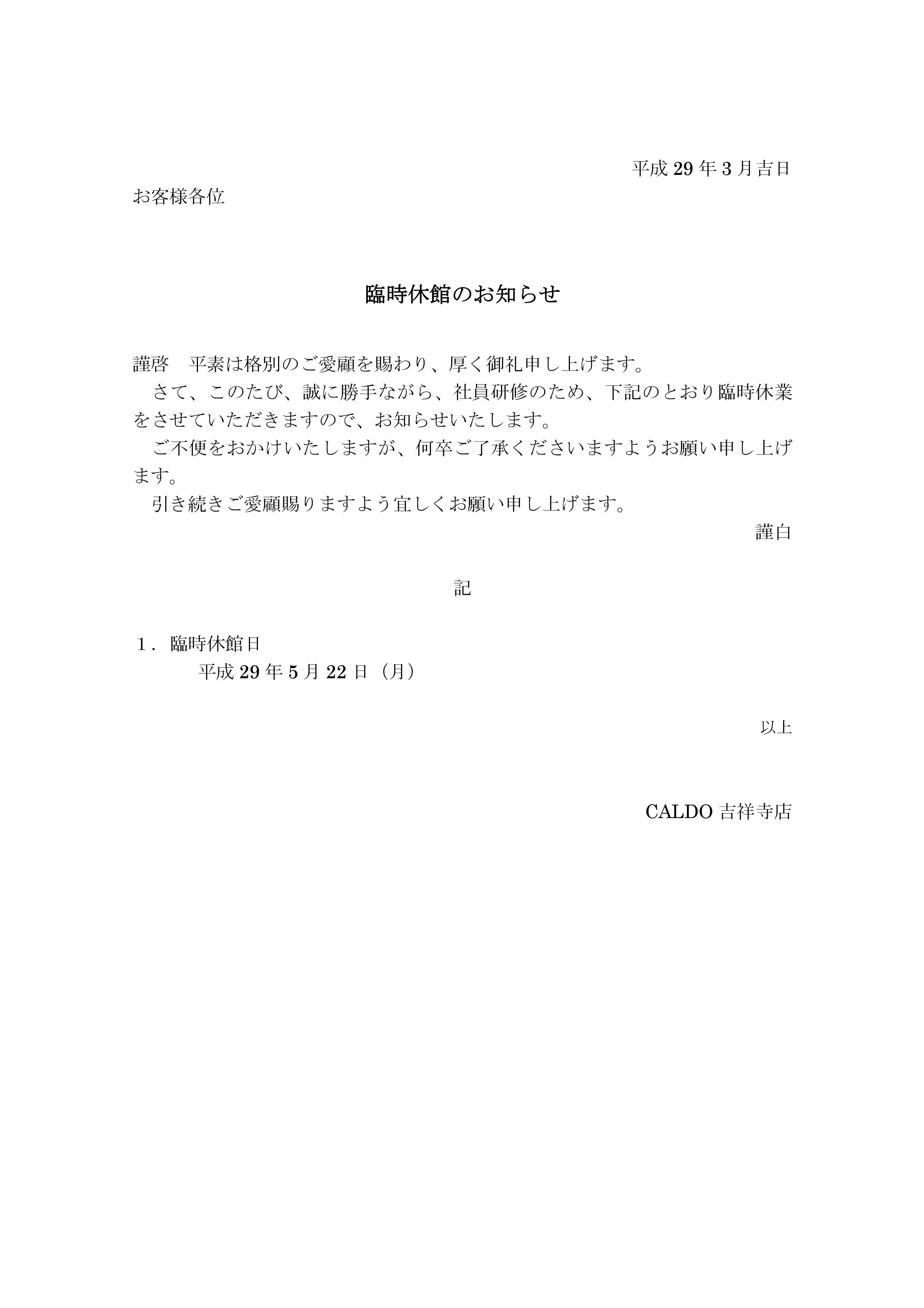 Microsoft Word - 170321 臨時休館のお知らせ