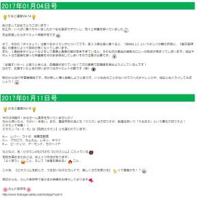 LINEかるど通信-005