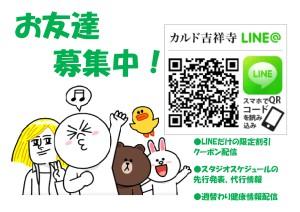 カルド吉祥寺LINE
