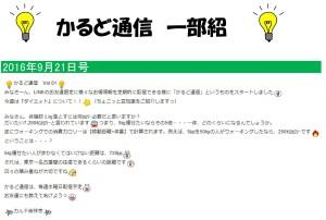LINEかるど通信-001