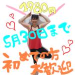inamoさん 1980円cp