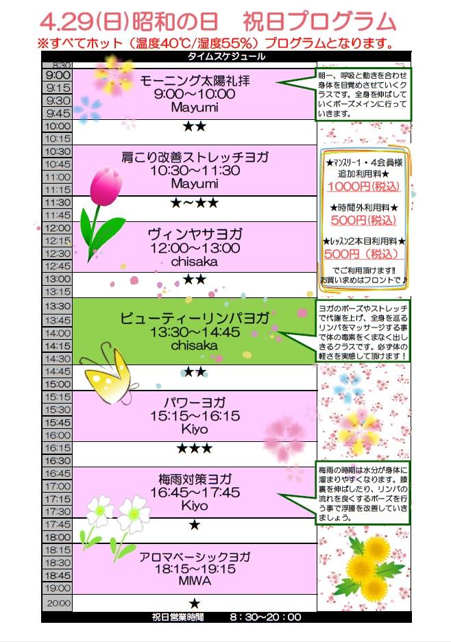 180429昭和の日祝日プログラム