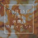 歓迎、秋、Instagram、投稿