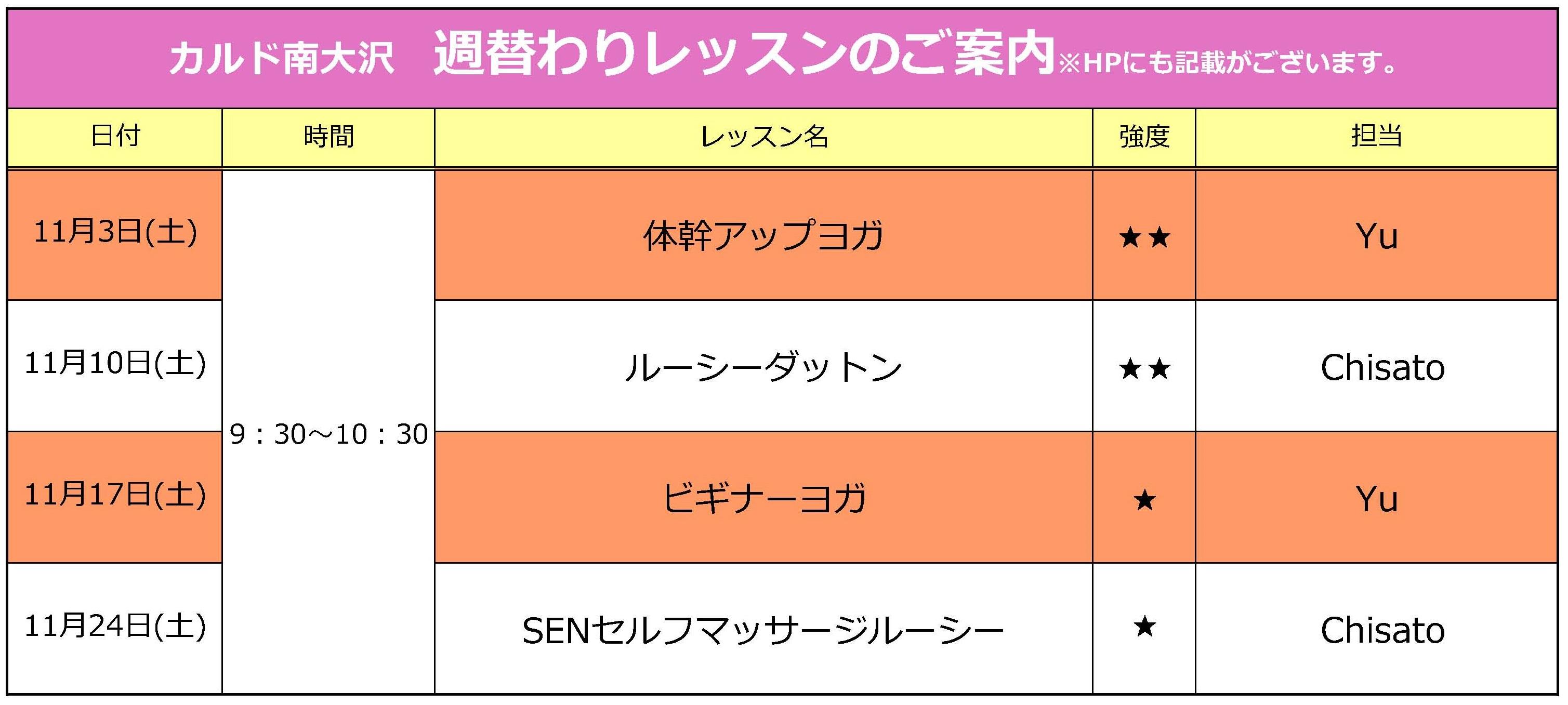 【南大沢】11月週替わり表