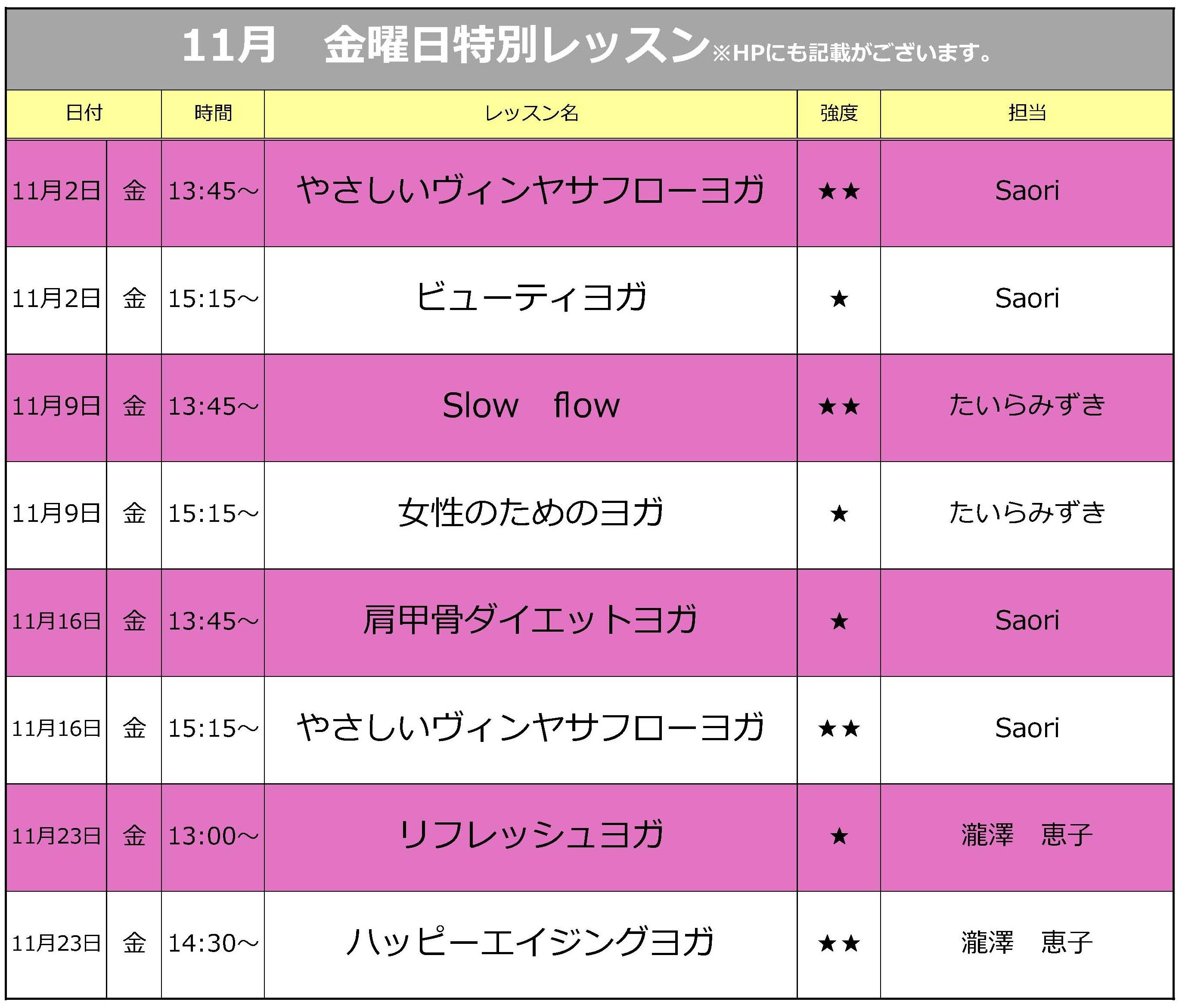 【南大沢】11月金曜特別枠