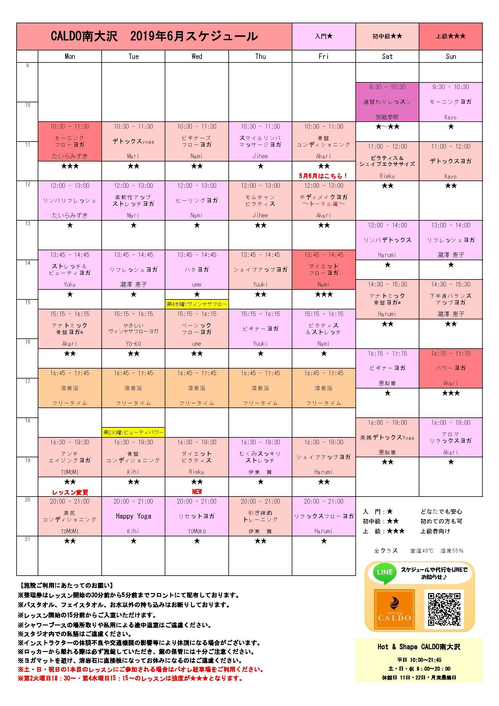 【南大沢】6月レッスンスケジュール