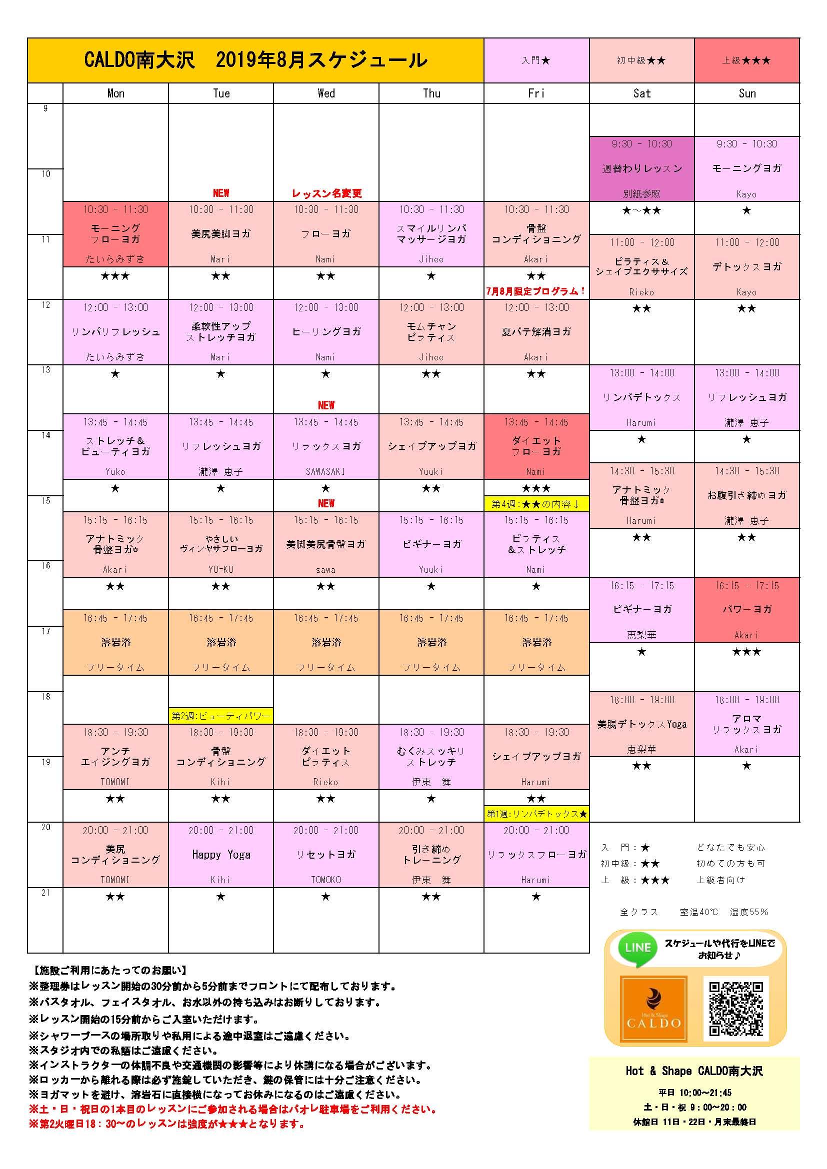 【南大沢】8月レッスンスケジュール