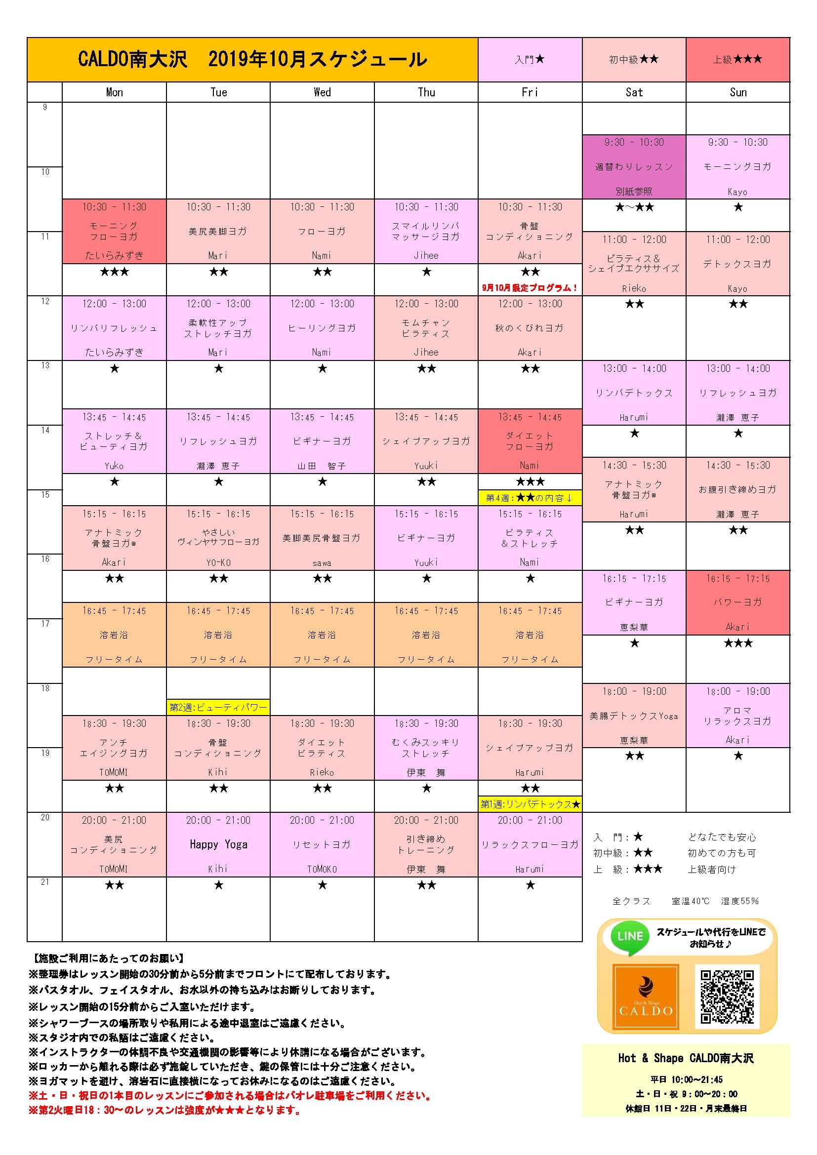 【南大沢】10月レッスンスケジュール