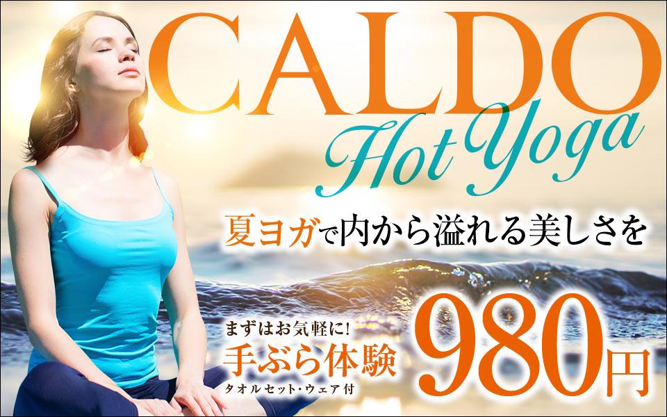 190726 【CALDO】TOP