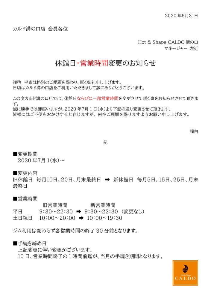 【溝の口】休館日・営業時間変更告知文-1